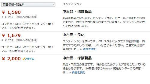Amazon 新品本 プレミア本