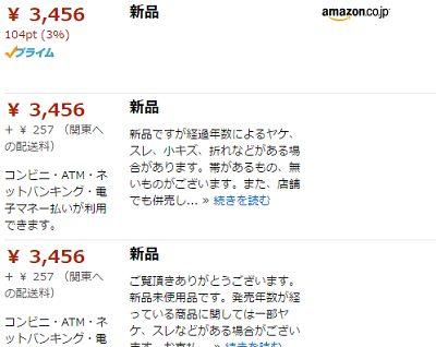 Amazon 新品本