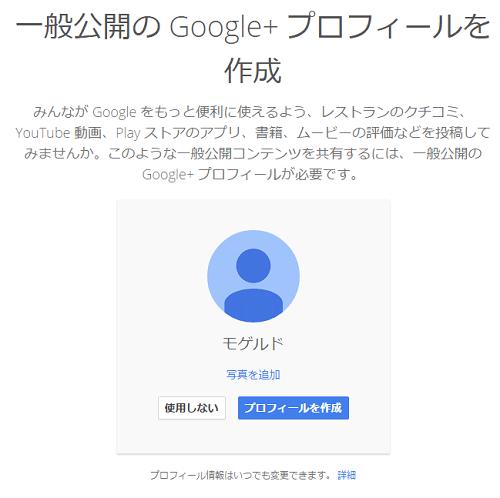 google Gmail 作成