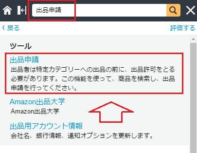 Amazon 出品制限 解除