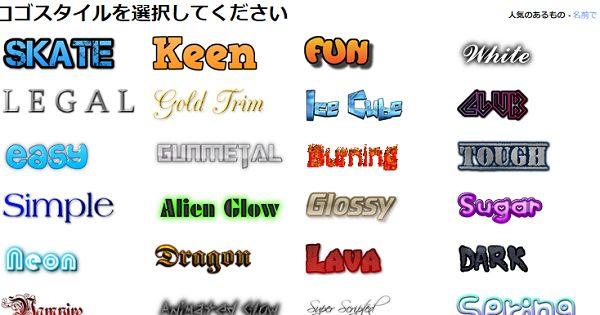 Cool Text ロゴ作成