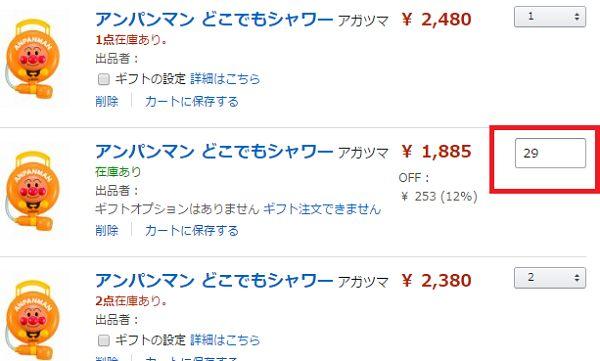 Amazon 在庫数 調べる