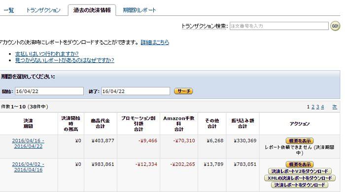 Amazon手数料 確認 支払