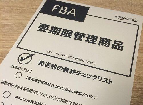 要期限 FBA
