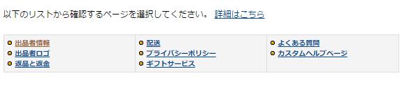 Amazon 出品者情報 編集