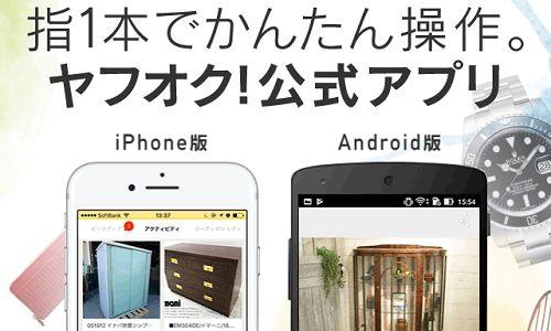 ヤフオク アプリ フリマアプリ
