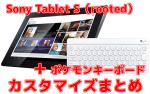 今さら Sony Tablet S(rooted) + ポケモンキーボードのカスタマイズまとめ