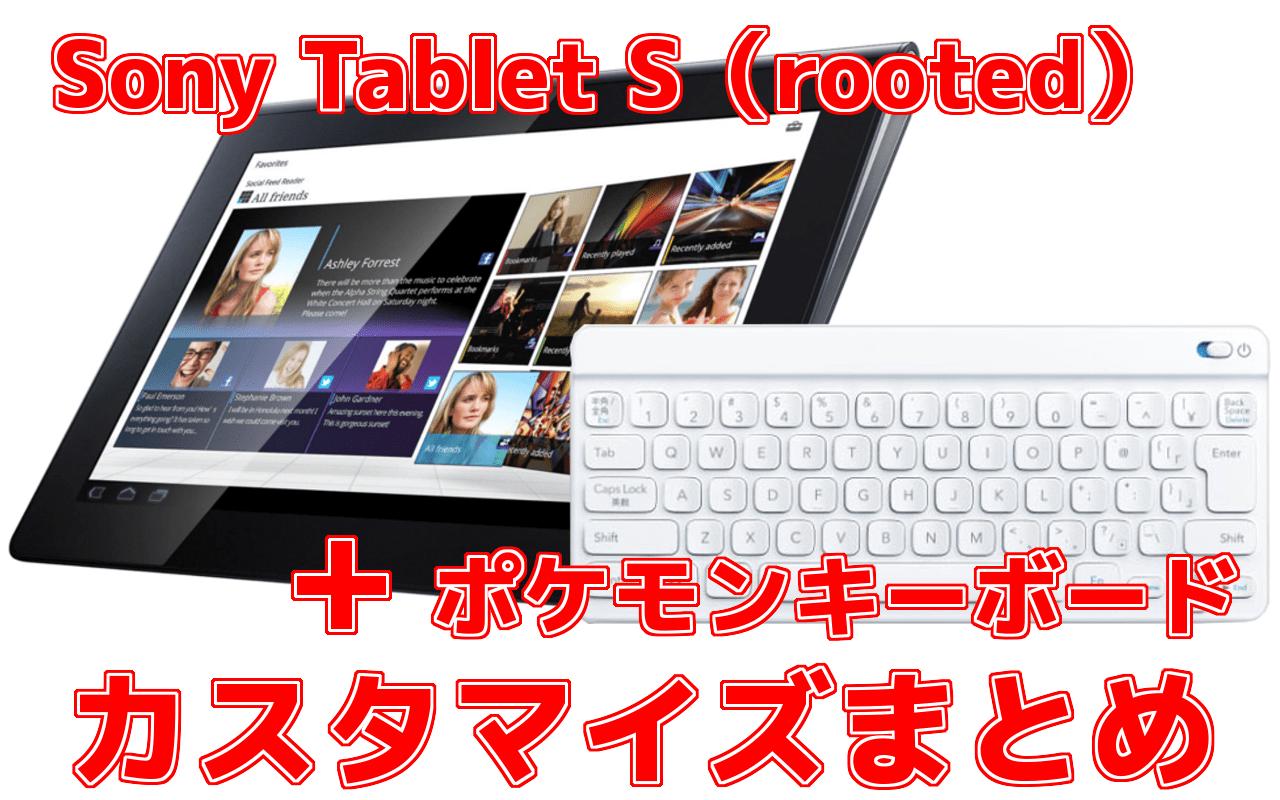 SonyTabletS+ポケモンキーボード