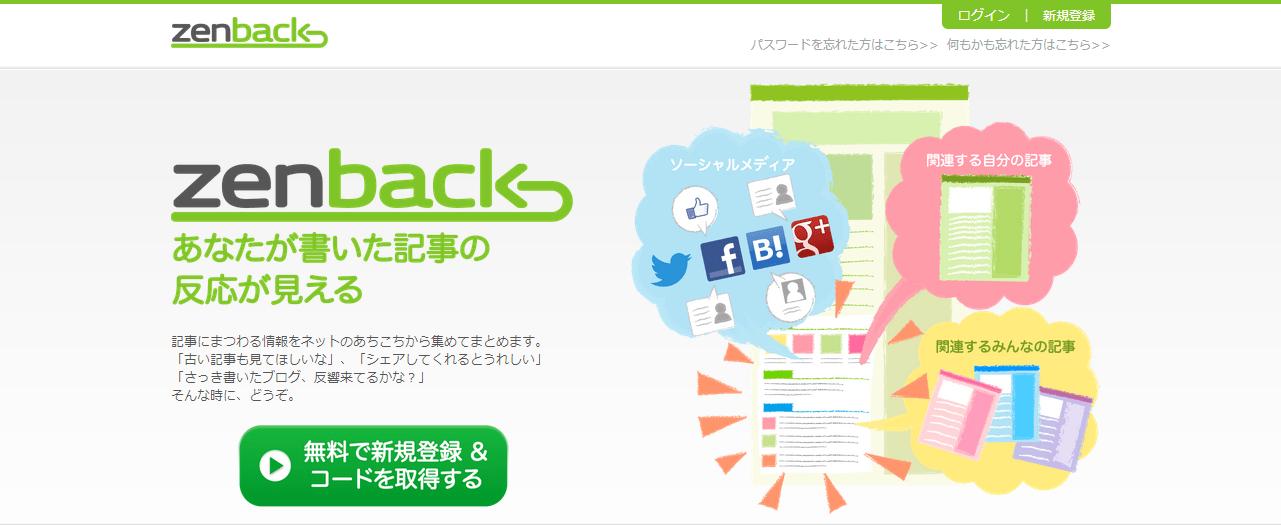 Zenback-トップページ