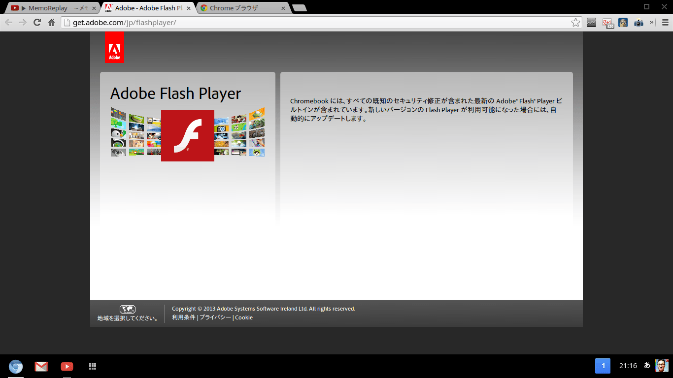 ChomiumOS_FlashPlayerのバージョン