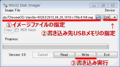 Win32 Disk Imager 使い方