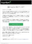 SugarSyncの無料プランが終了するので代替サービスを比較・検討してみた結果・・・