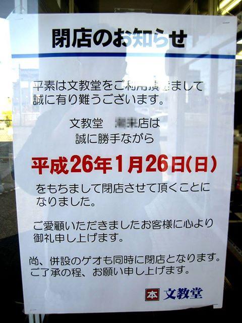 文教堂-閉店のお知らせ