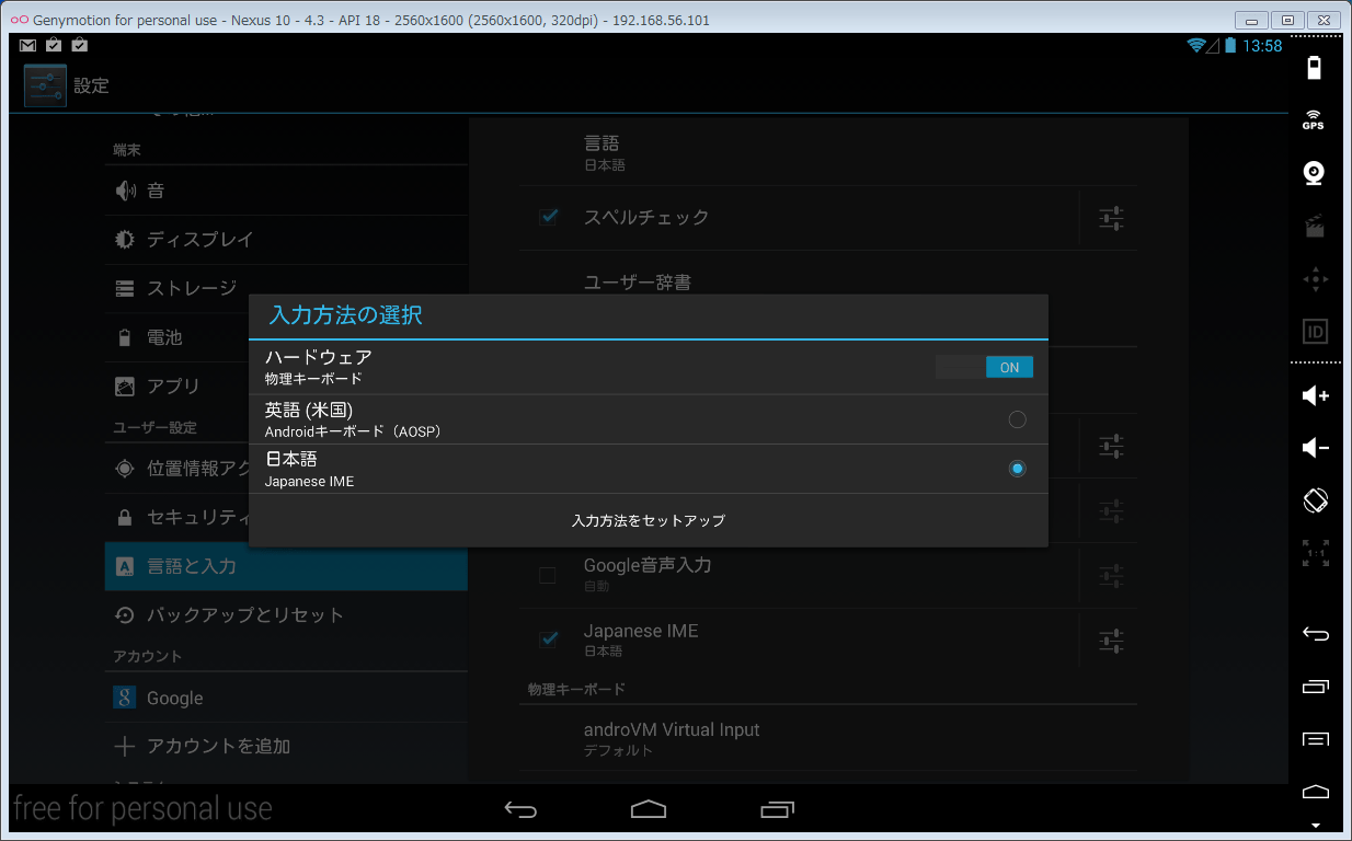 Genymotion_Android_日本語化設定04