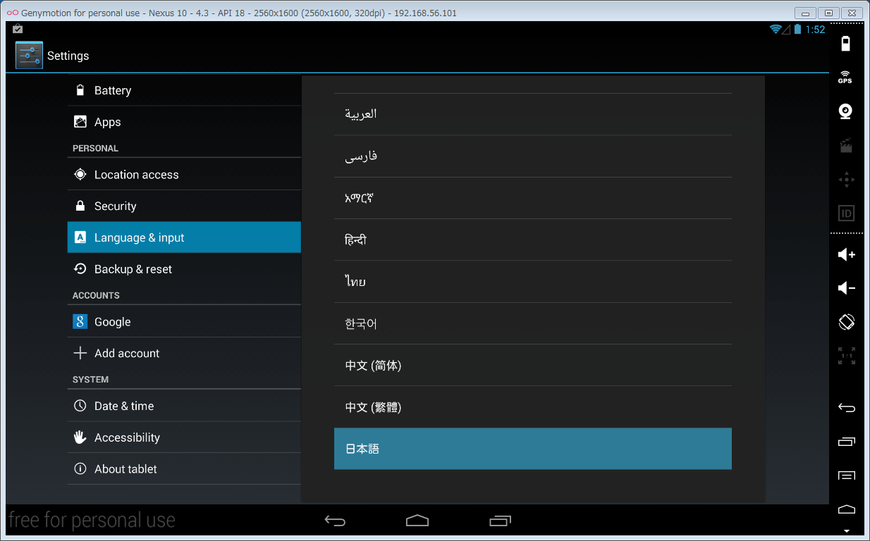 Genymotion_Android_日本語化設定01