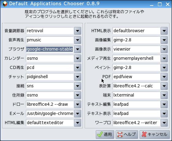 Puppy_既定のアプリ01