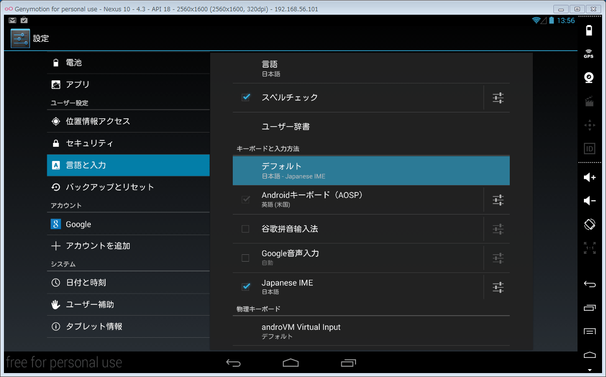Genymotion_Android_日本語化設定02