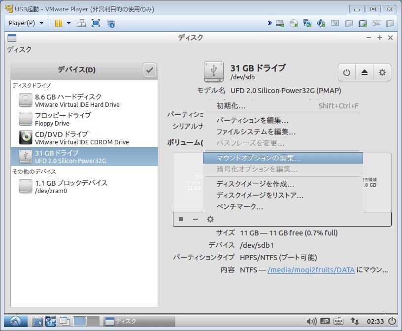 Lubuntu_ディスク02