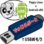 Puppy Linix と Android-x86 をUSBメモリからデュアルブートする方法