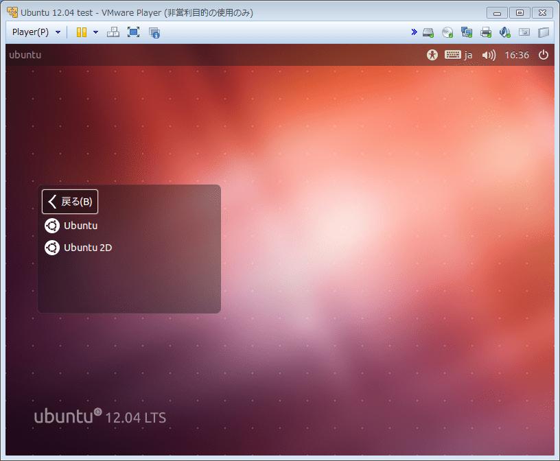 Ubuntu1204_install03_Ubuntu2D