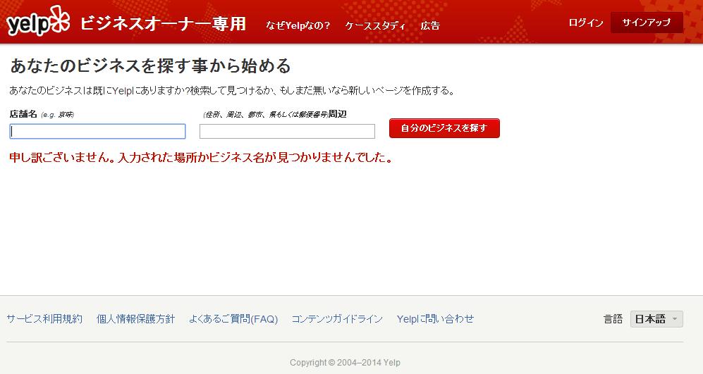 Yelp_ビジネスオーナー専用011