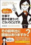 書評:数学女子 智香が教える 仕事で数字を使うって、こういうことです。(著:深沢真太郎)