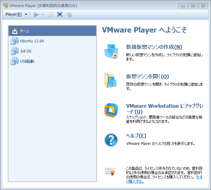 Android-x86_VMware_install01