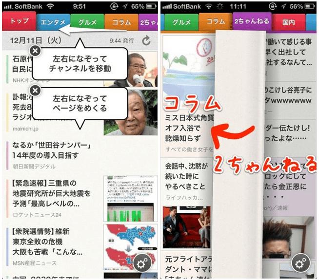 SmartNews01_by_appbank