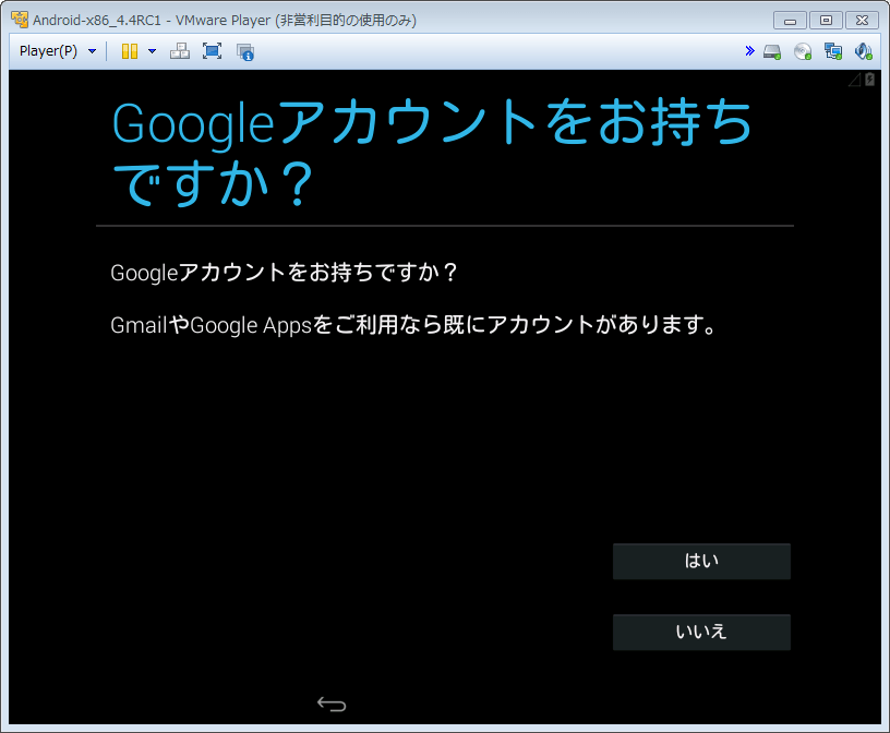 Android-x86_起動04