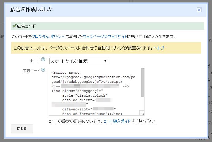 Google AdSense_レスポンシブ広告コード取得01