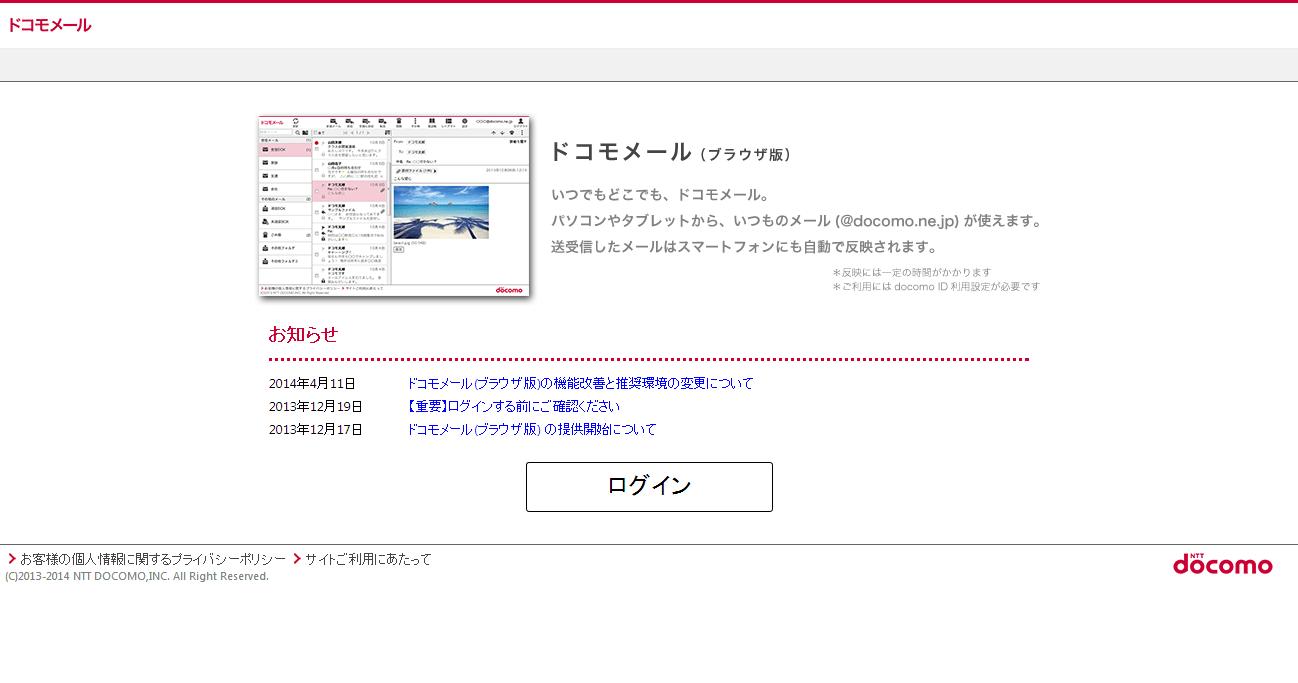 ドコモメール(ブラウザ版)_SiteTop01