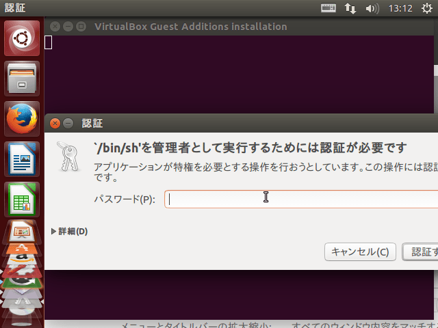 VirtualBox_Ubuntu03