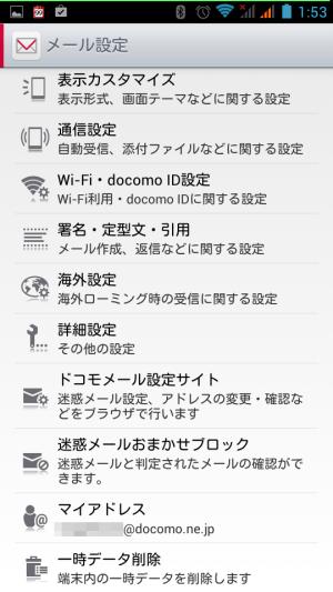 ドコモメール_メール設定01