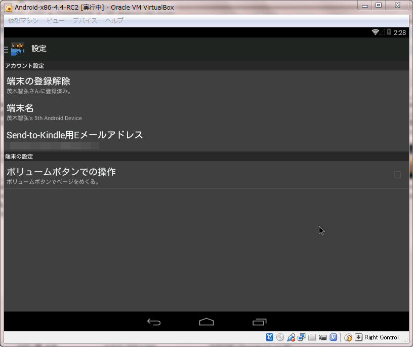 VM_Android-x86_kindle03_端末情報