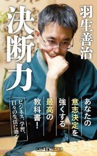 書評:決断力 (角川oneテーマ21) [Kindle版](著:羽生善治)