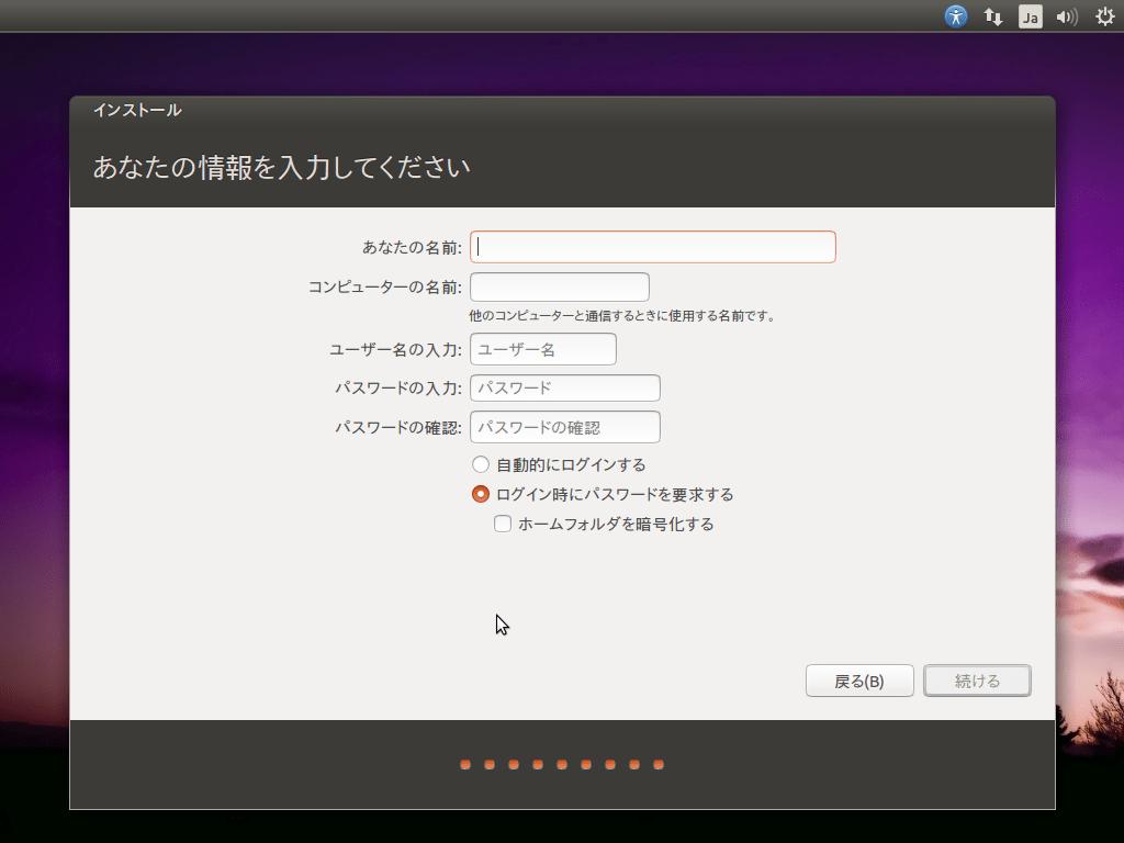 Edubuntu_install11