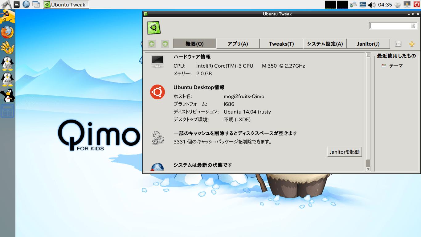 Qimo_1404_UbuntuTweak01