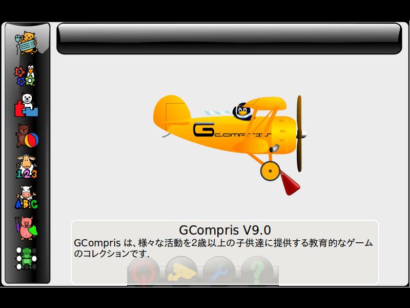 Qimo_Gcompris01