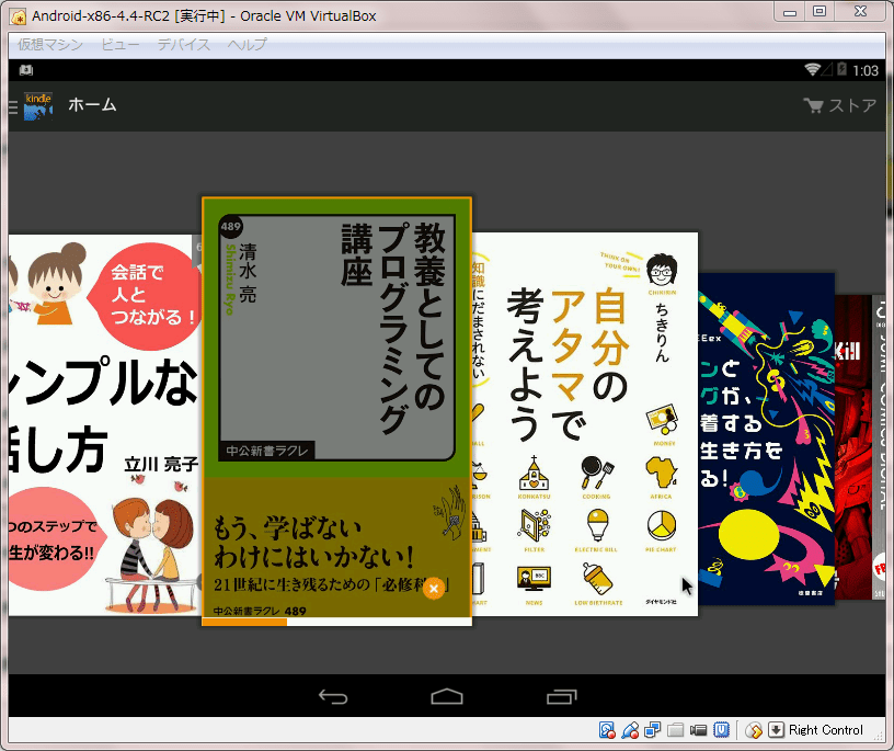 VM_Android-x86_kindle01