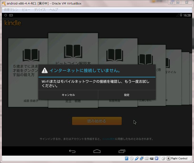 VirtualBox_Android-x86_Kindle-Error01