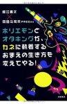 書評:ホリエモンとオタキングが、カネに執着するおまえの生き方を変えてやる!(著:堀江貴文 | 編集: 岡田斗司夫FREEex)