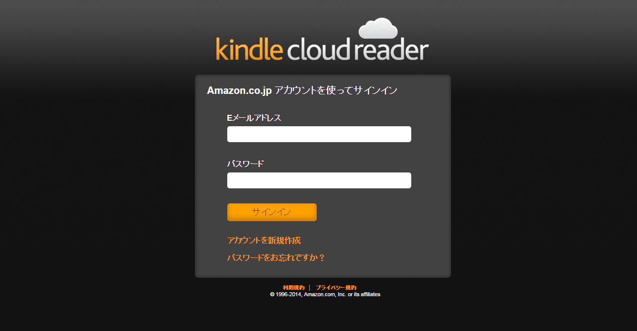Kindle-cloud-reader_SignIn01