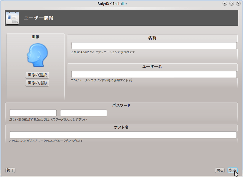 SolydX_Install04