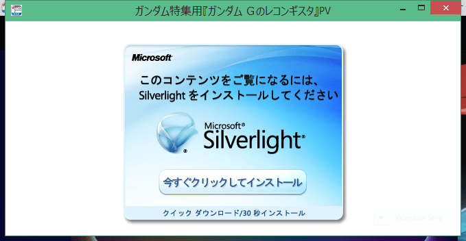 Win10-64bit_Silverlight01