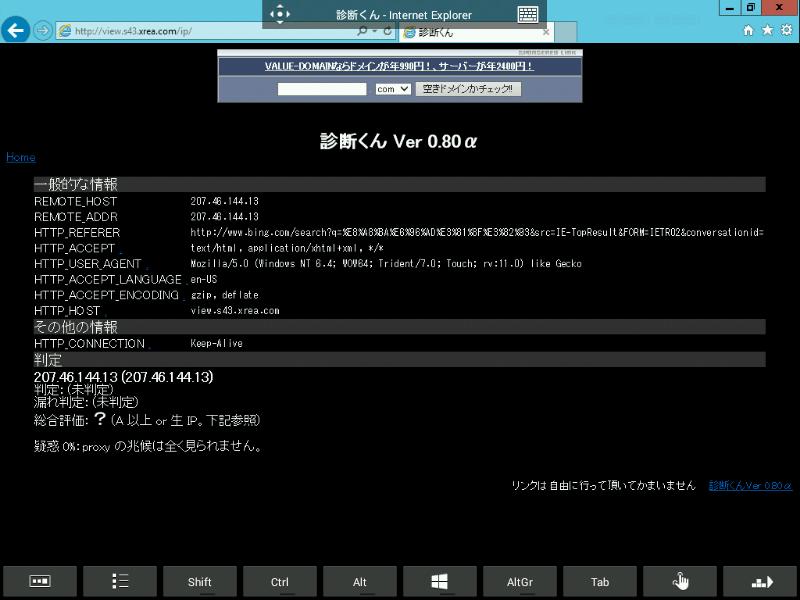 RemoteIE_診断くん