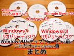 Windows10 にアップグレードする前にやっておきたい事 – バックアップ・復旧・レスキューツールの作成方法などまとめ
