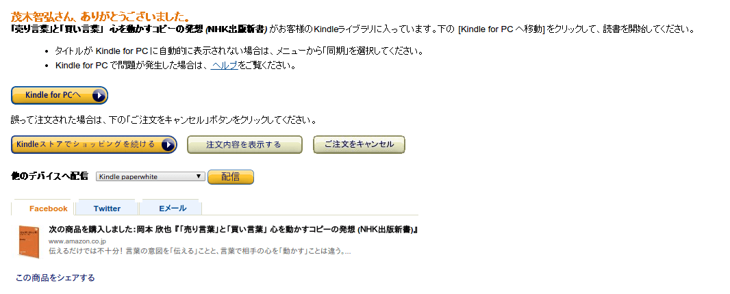 Kindle-for-PC_Deliver02