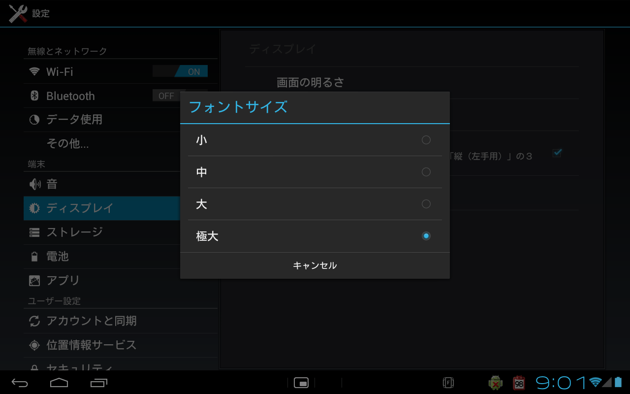 SonyTabletS_setting-font01
