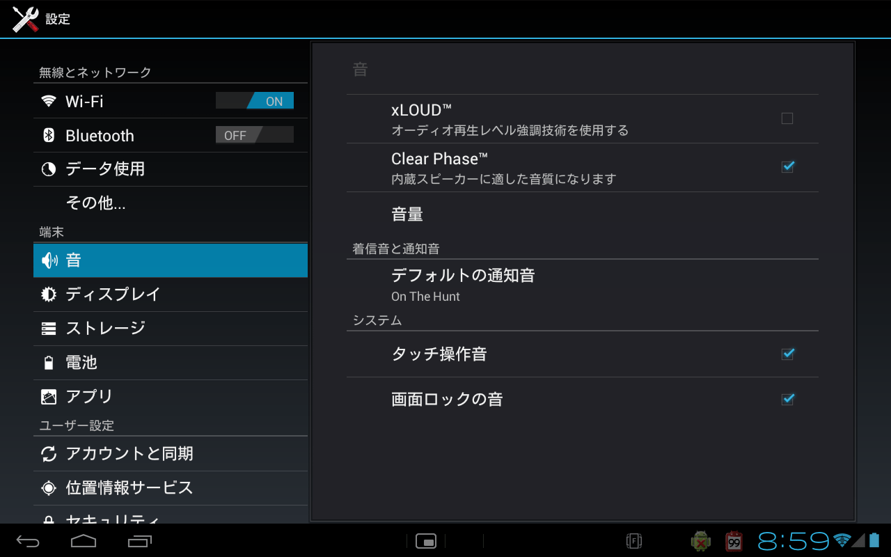 SonyTabletS_setting-volume01