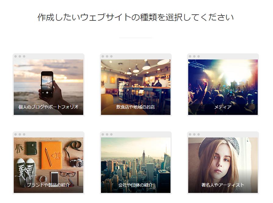 AmebaOwnd_新しいサイトを作成03_ウェブサイトの種類